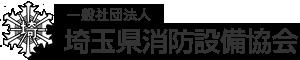 一般社団法人 埼玉県消防設備協会